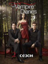 Второй сезон Дневники вампира