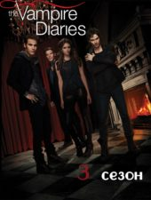 Третий сезон Дневники вампира