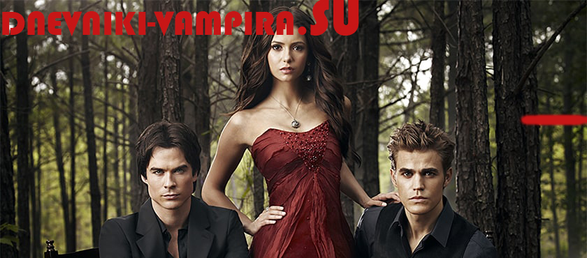 Спин-офф «Дневников вампира» выходит в конце апреля